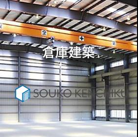 倉庫建築事業