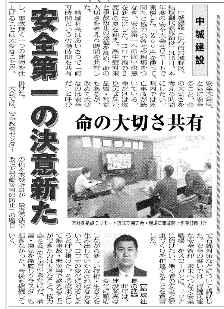 中城建設 日刊建設新聞 安全大会