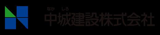 中城建設株式会社